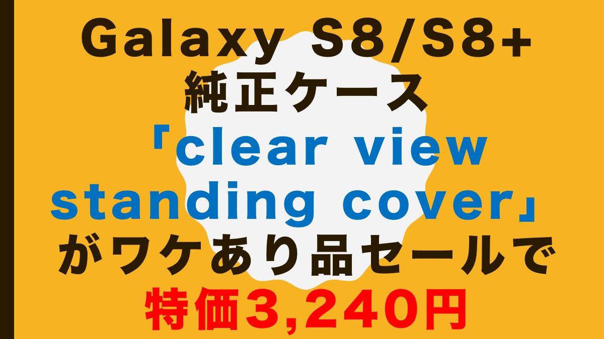 【レビュー】Galaxy Note8 純正ケース「Clear View Standing Cover」は決定版だ