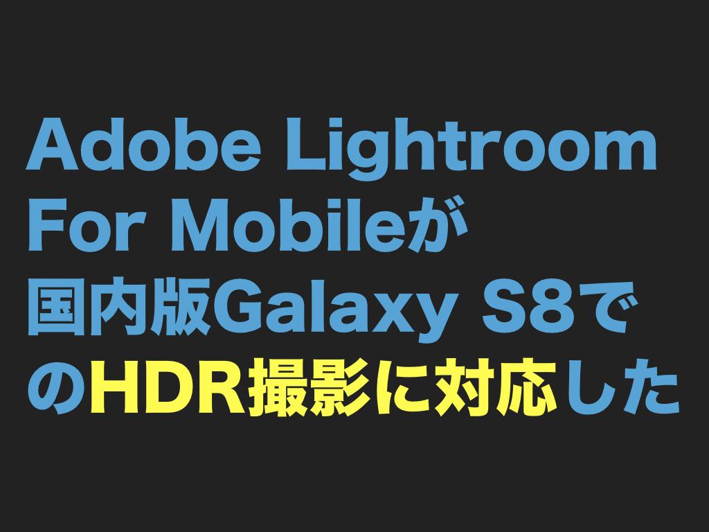 Adobe Lightroom for Mobileが国内版Galaxy S8でのHDR撮影に対応した