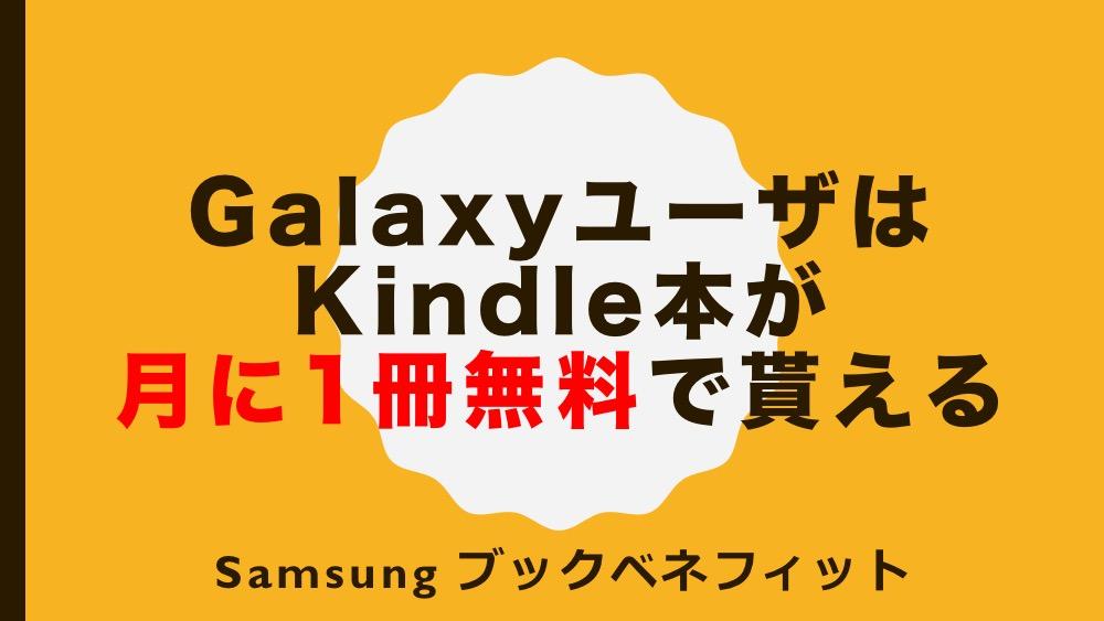 GalaxyユーザはKindle本が月に1冊無料で貰える(Samsung ブックベネフィット)