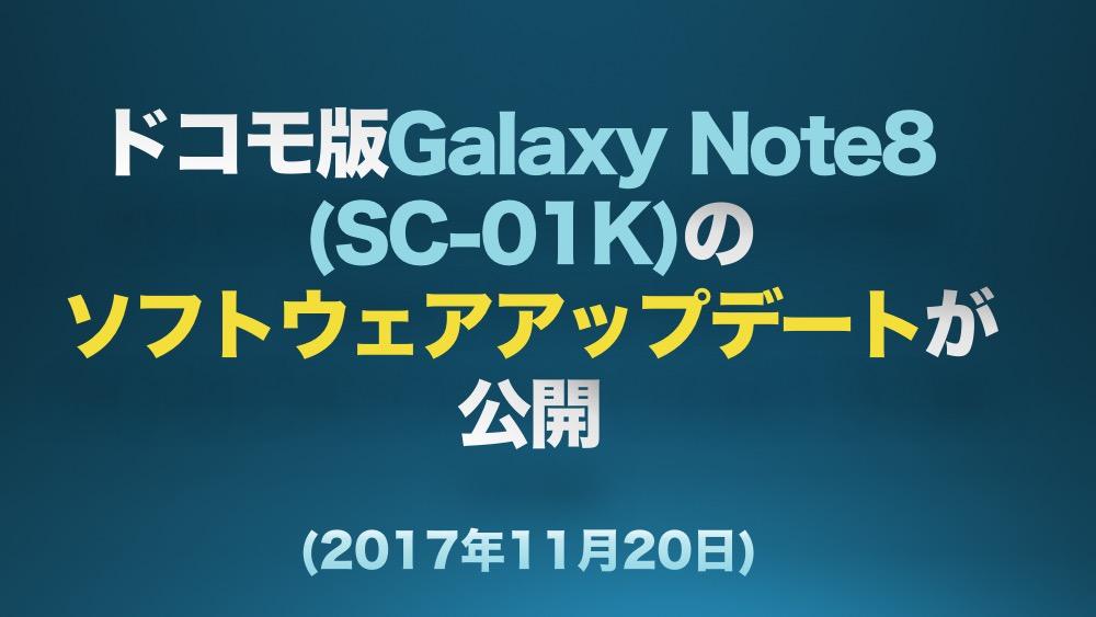 ドコモ版Galaxy Note8 (SC-01K)のソフトウェアアップデートが公開 (2017年11月20日)