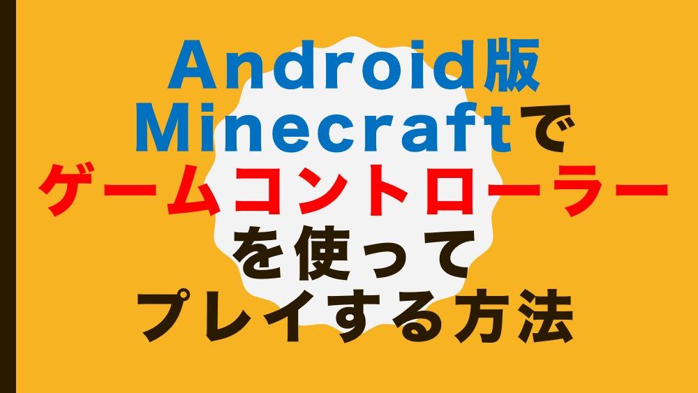 Android版Minecraftでゲームコントローラーを使ってプレイする方法