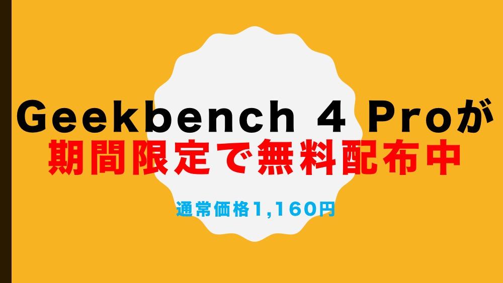 Geekbench 4 Proが期間限定で無料配布中 (通常価格1,160円)
