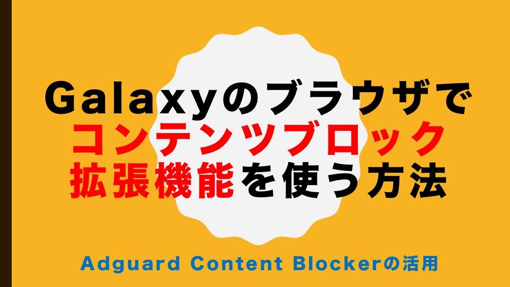 Galaxyのブラウザでコンテンツブロック拡張機能を使う方法 (Adguard Content Blocker)