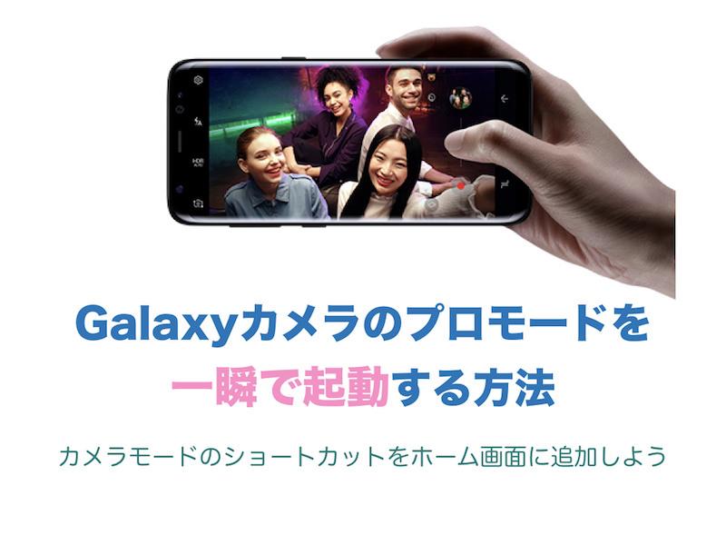 Galaxyカメラのプロモードを一瞬で起動する方法