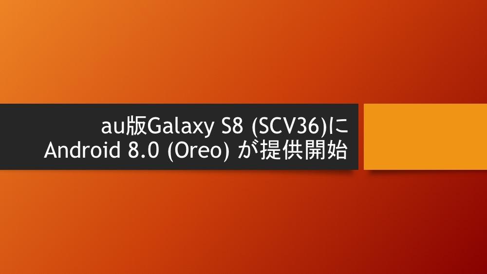 au版Galaxy S8 (SCV36)にAndroid 8.0 (Oreo) が提供開始