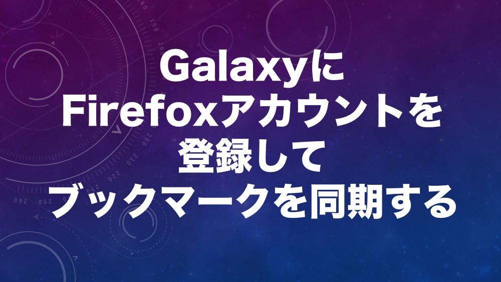 GalaxyにFirefoxアカウントを登録してブックマークを同期する