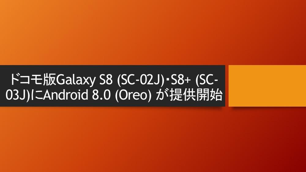 ドコモ版Galaxy S8 (SC-02J)・S8+ (SC-03J)にAndroid 8.0 (Oreo) が提供開始