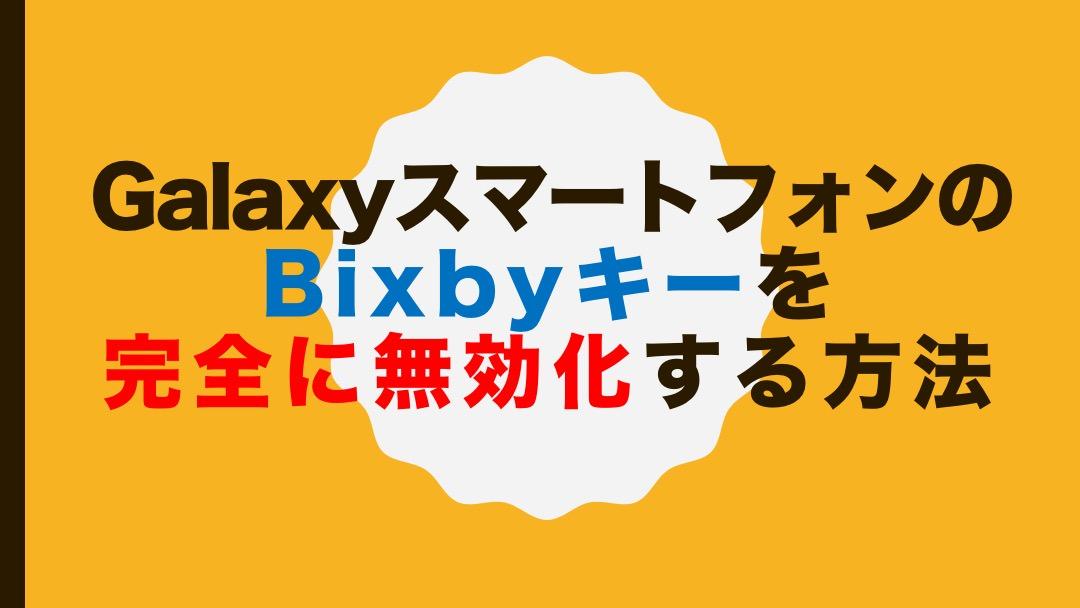 GalaxyスマートフォンのBixbyキーを完全に無効化する方法