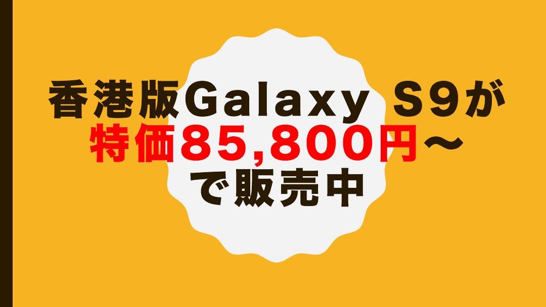 香港版Galaxy S9が特価85,800円〜で販売中