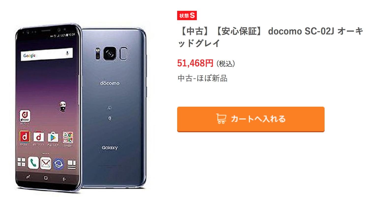 ドコモ版Galaxy Note8 (SC-01K)の未使用品が特価71,340円で販売中