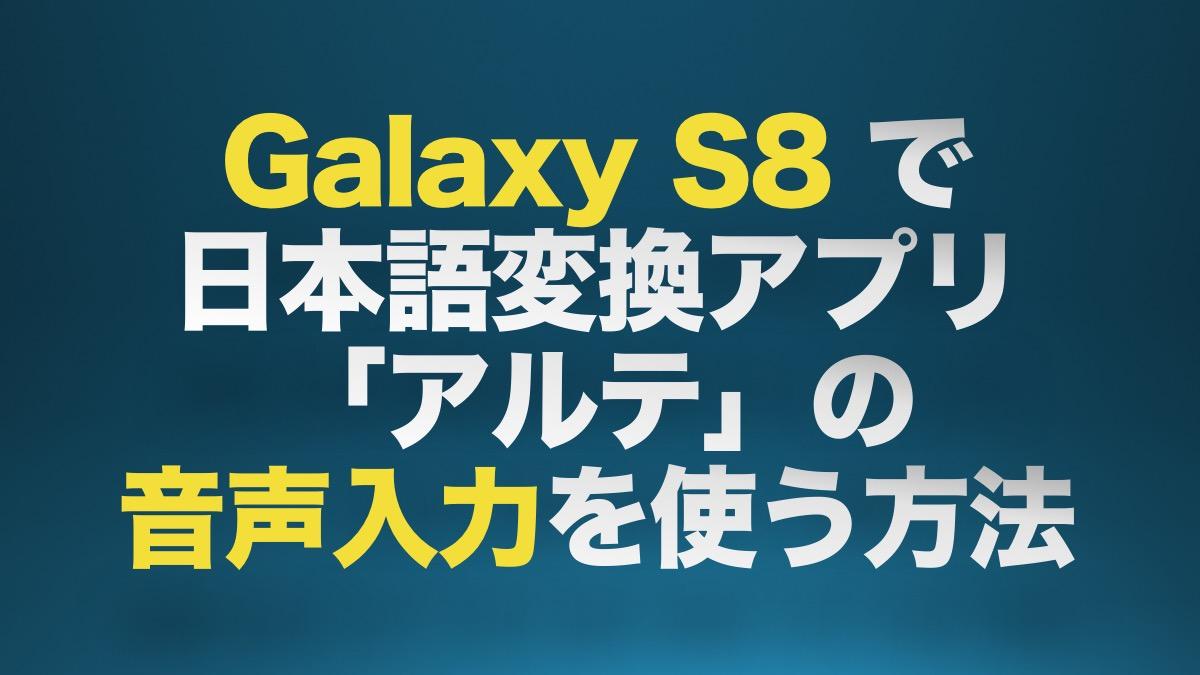 Galaxy スマートフォンで日本語変換アプリ「アルテ」の音声入力を使う方法