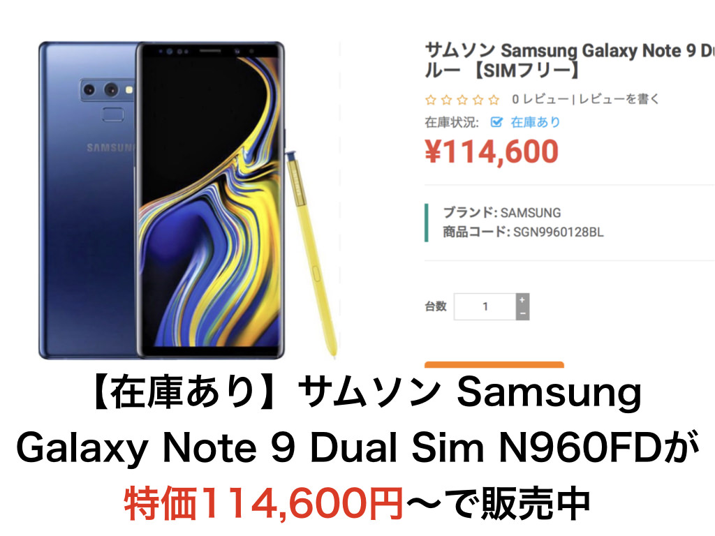 【在庫あり】サムソン Samsung Galaxy Note 9 Dual Sim N960FDが特価114,600円〜で販売中