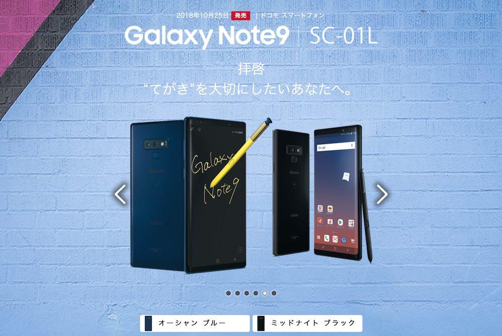 日本版Galaxy Note9 は2018年10月25日にドコモとauより発売