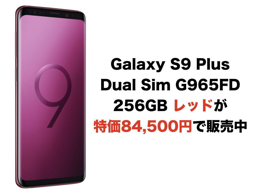 Galaxy S9 Plus Dual Sim G965FD 256GB レッドが特価84,500円で販売中
