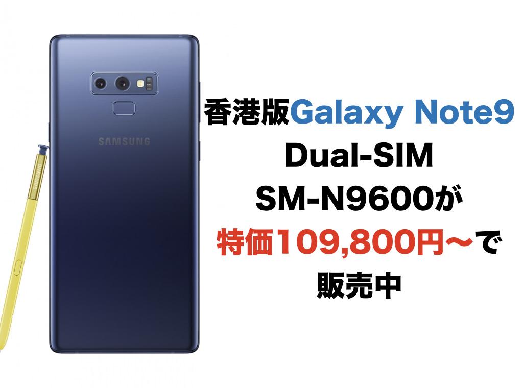 香港版Galaxy Note9 Dual-SIM SM-N9600が特価109,800円〜で販売中