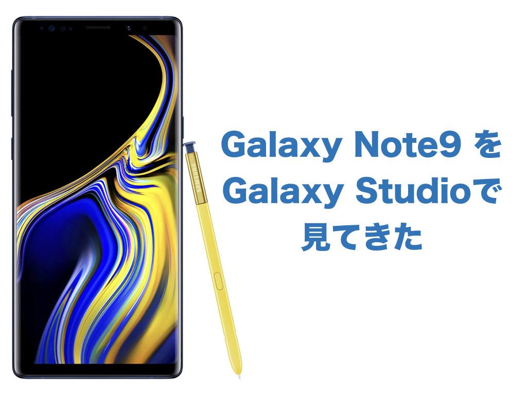 Galaxy Note9 をGalaxy Studioで見てきた