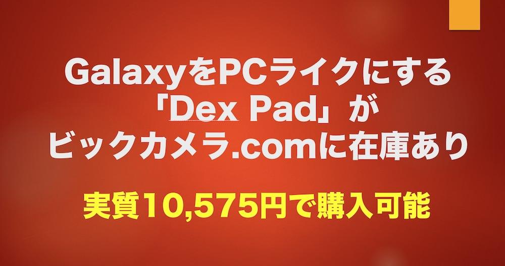 GalaxyをPCライクにする「Dex Pad」がビックカメラ.comに在庫あり