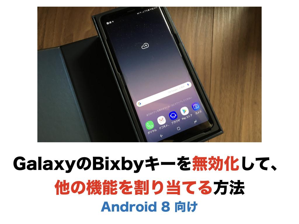 GalaxyのBixbyキーを無効化して、他の機能を割り当てる方法(Android 8向け)