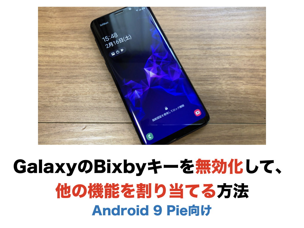 bxActions GalaxyのBixbyキーを無効化・カスタムする (神アプリ)