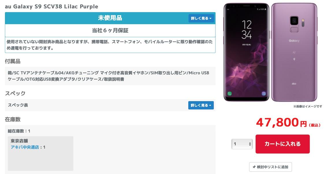 au 版Galaxy S9 (型番:SCV38、未使用品)が特価47,800円で販売中