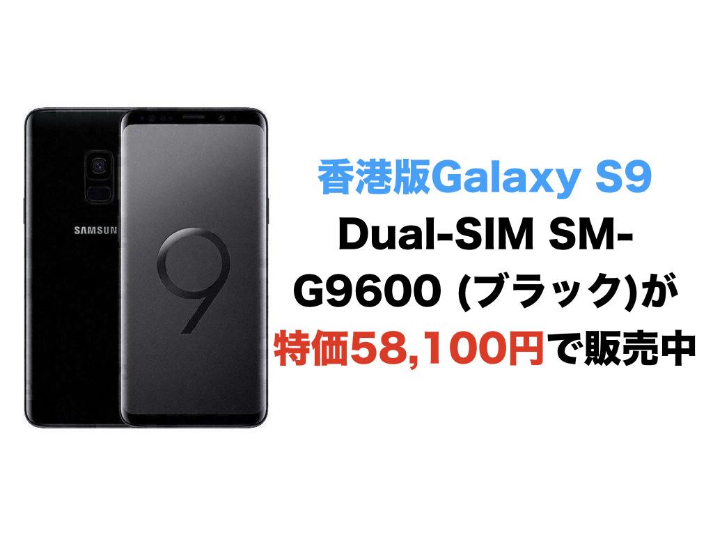 香港版Galaxy S9 Dual-SIM SM-G9600 (ブラック)が特価58,100円で販売中