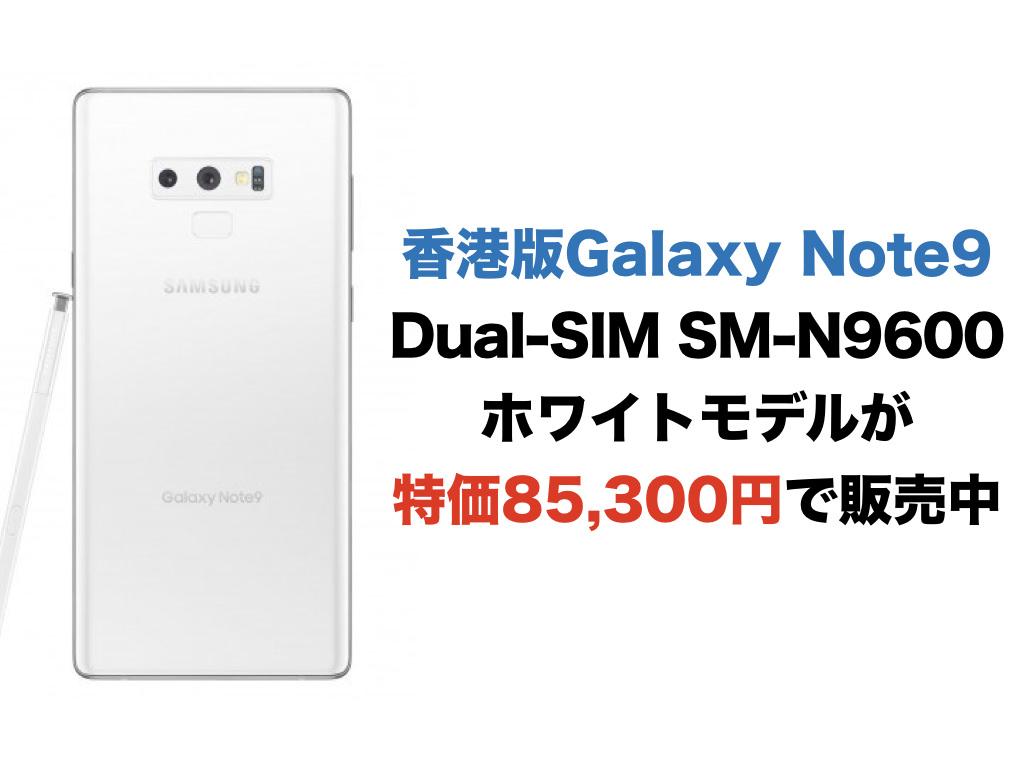 香港版Galaxy Note9 Dual-SIM SM-N9600ホワイトモデルが特価85,300円で販売中