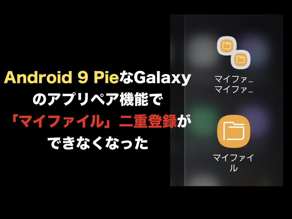 Android 9 PieなGalaxyのアプリペア機能で「マイファイル」二重登録ができなくなった