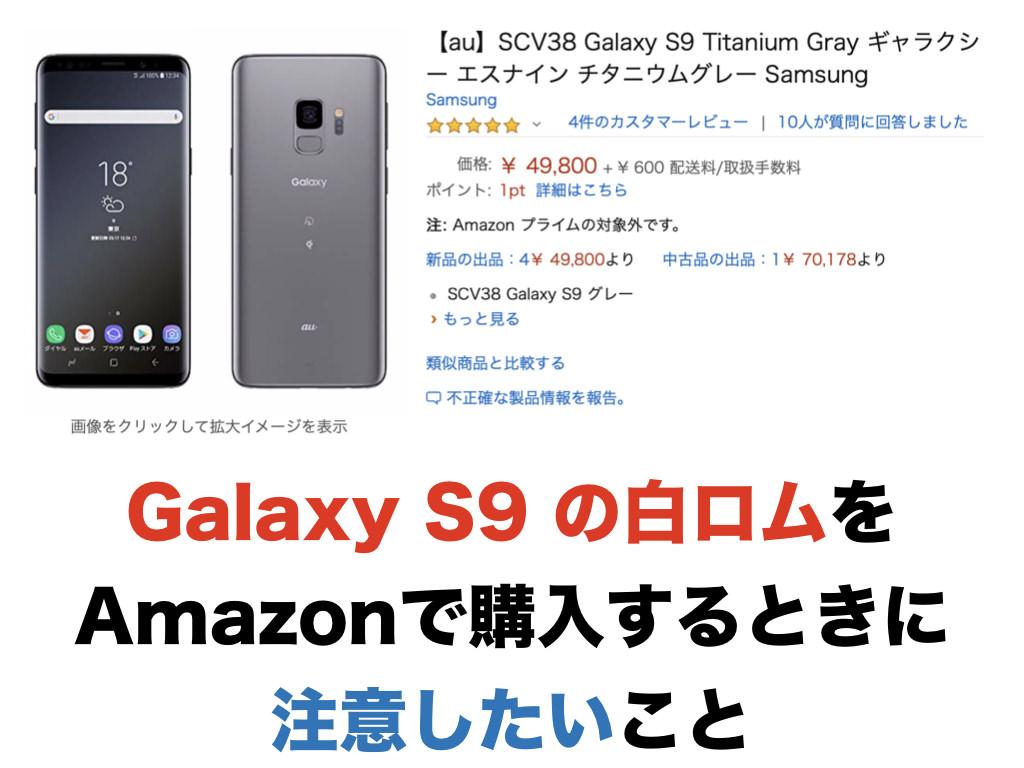 Galaxy S9 の白ロムをAmazonで購入するときに注意したいこと