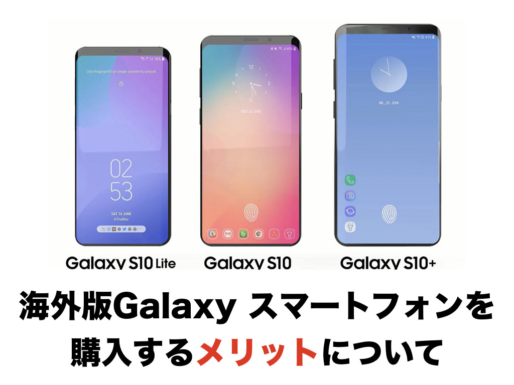 海外版Galaxy スマートフォンを購入するメリットについて