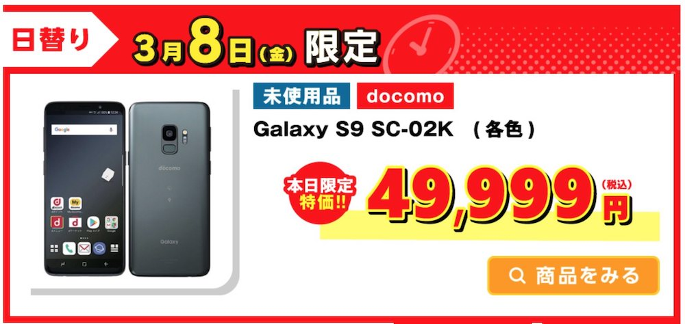 未使用品Galaxy S9 SC-02Kが特価49,999円で販売中(送料無料)