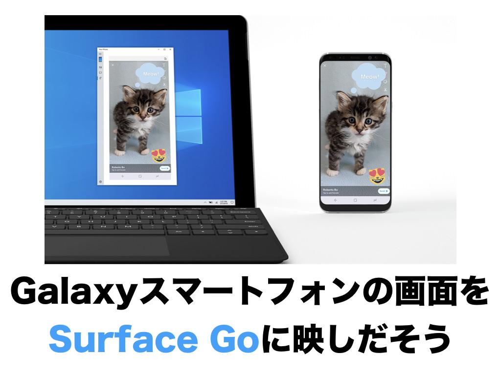 Galaxyスマートフォンの画面をSurface Goに映しだそう