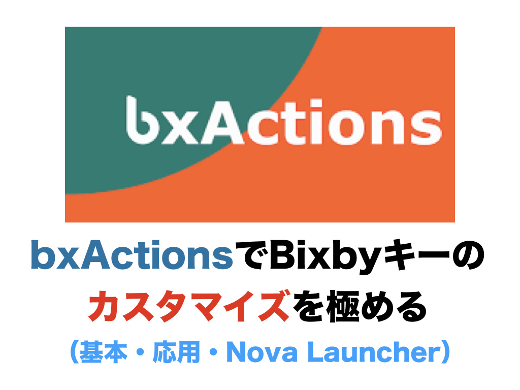 bxActionsでBixbyキーのカスタマイズを極める(基本・応用・Nova Launcher)