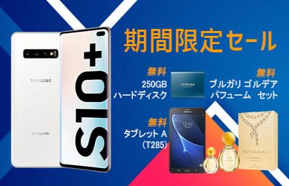 Galaxy S10 Plus G975FD 1TB・Galaxy Tab T285・ブルガリゴルデアパフューム・250GB HDDが特価156,700円で販売中