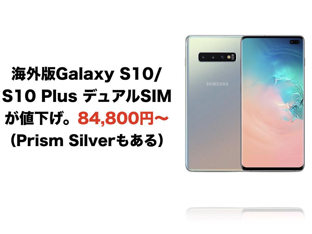 海外版Galaxy S10/S10 Plus デュアルSIMが値下げ。82,800円〜(Prism Silverもある)