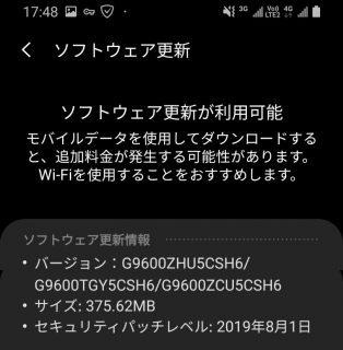香港版Galaxy S9にソフトウェア更新(2019年9月)