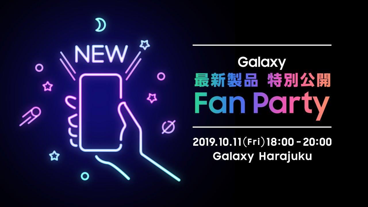 Galaxy Fan Partyが2019年10月11日にGalaxy原宿にて開催