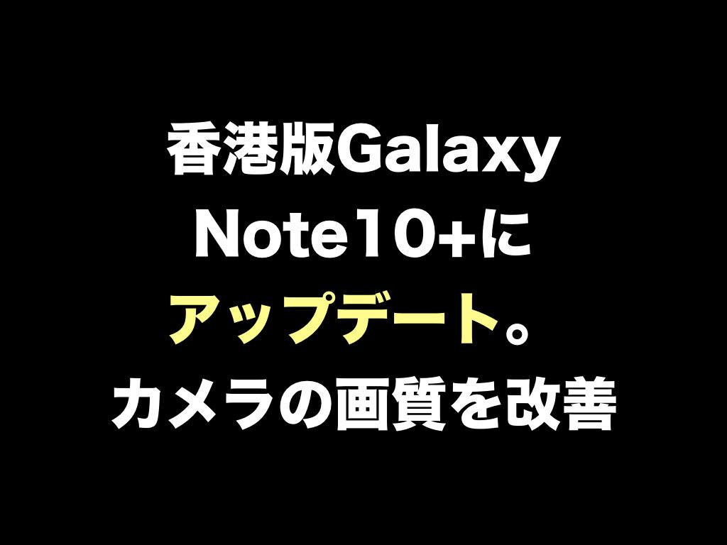 香港版Galaxy Note10+にアップデート。カメラの画質を改善