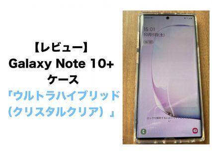 【レビュー】Galaxy Note 10+ ケース 「ウルトラハイブリッド(クリスタルクリア)」