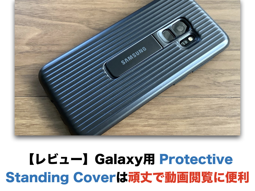 【レビュー】Galaxy用 Protective Standing Coverは頑丈で動画閲覧に便利