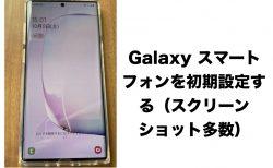 Galaxy スマートフォンを初期設定する(スクリーンショット多数)