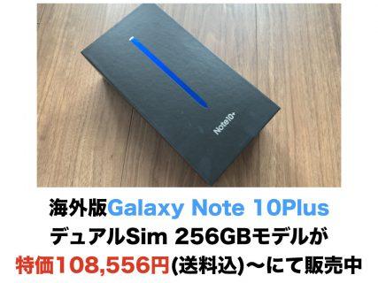 海外版Galaxy Note 10 Plus デュアルSim 256GBモデルが特価108,556円(送料込)〜にて販売中
