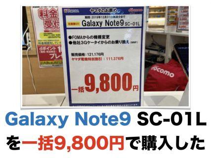 Galaxy Note9 SC-01Lを一括9,800円で購入した