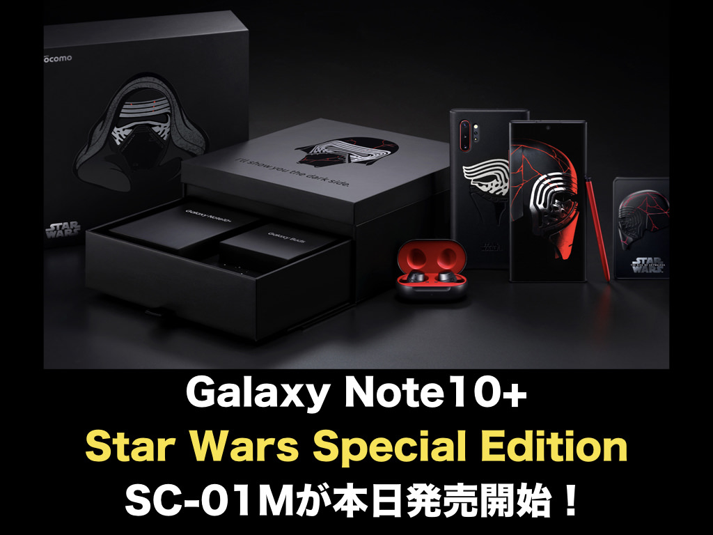 Galaxy Note10+ Star Wars Special Edition SC-01Mが本日発売開始!