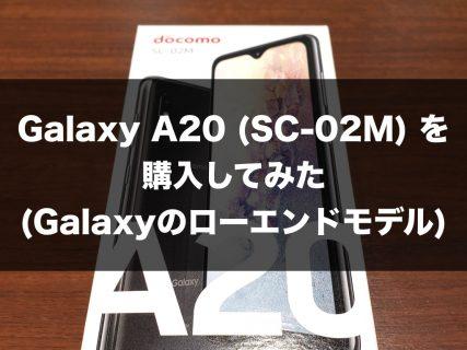 Galaxy A20 (SC-02M) を購入してみた(Galaxyのローエンドモデル)