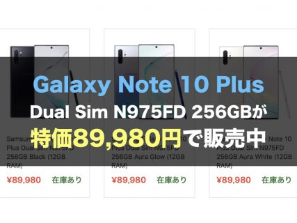 【終了】Galaxy Note 10+ Dual Sim N975FD 256GBが特価89,980円で販売中