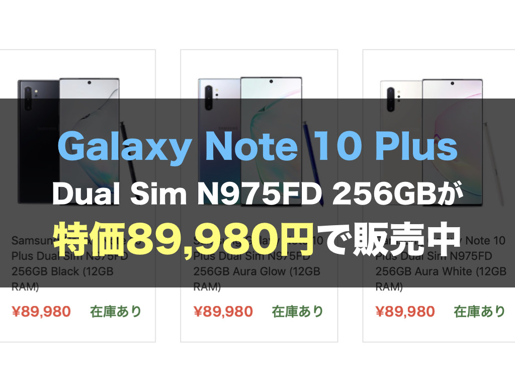 Galaxy Note 10+ Dual Sim N975FD 256GBが特価89,980円で販売中