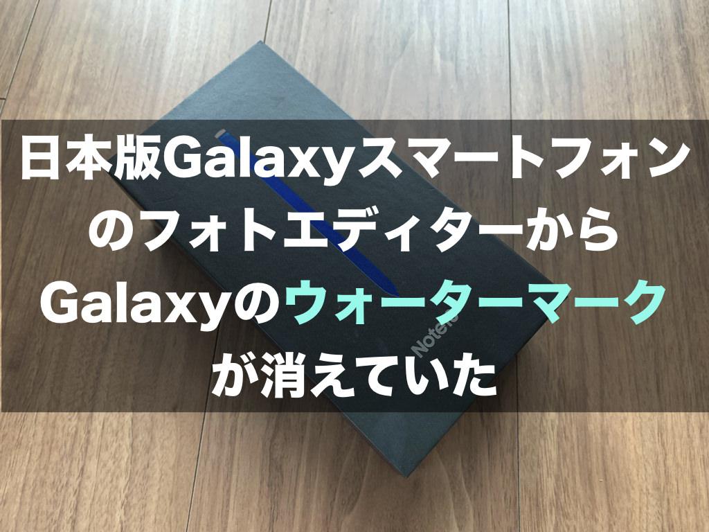 日本版GalaxyスマートフォンのフォトエディターからGalaxyのウォーターマークが消えていた