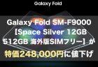 Galaxy Fold (au版 SCV44 、未使用品)が初売り特価217,602円(税込・送料無料)で販売中