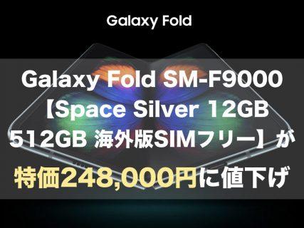 海外版Samsung Galaxy Fold SM-F9000が特価248,000円に値下げ