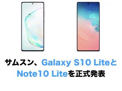 サムスン、Galaxy S10 LiteとNote10 Liteを正式発表